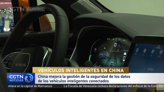 China mejora la gestión de la seguridad de los datos de los vehículos inteligentes